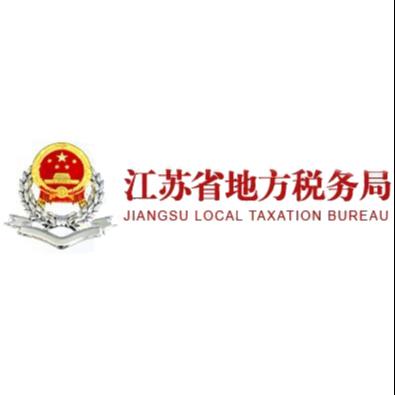 江苏省地方税务局