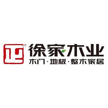 江苏徐家木业有限公司