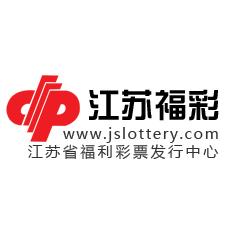 江苏福利彩票发行中心