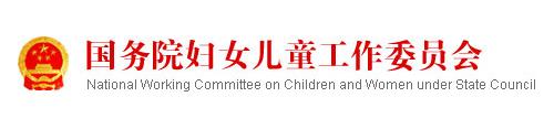 国务院妇女儿童工作委员会