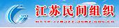 江苏民间组织