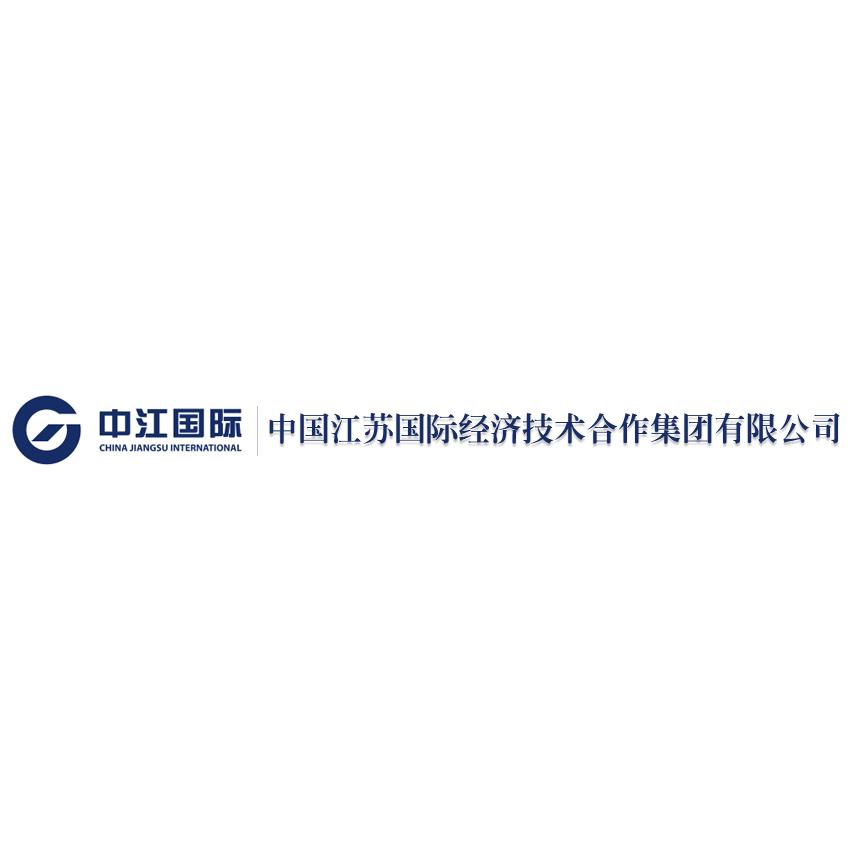 中国江苏国际经济技术合作公司