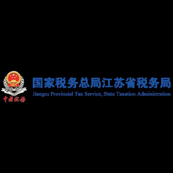 江苏省国家税务局